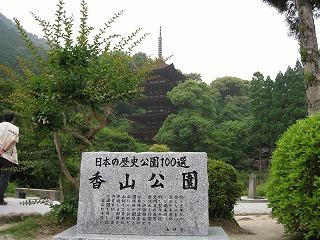 山口瑠璃光寺 香山公園